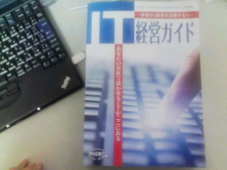 IT経営ガイド