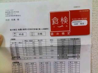 食の検定「食農3級」合格!