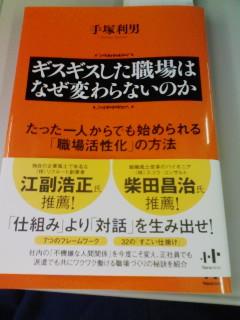 移動中の読書、風土改革 3/31